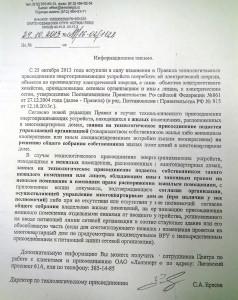 Информационное письмо Ленэнерго об изменениях в Правилах технологического присоединения (от 25.10.2013 г)