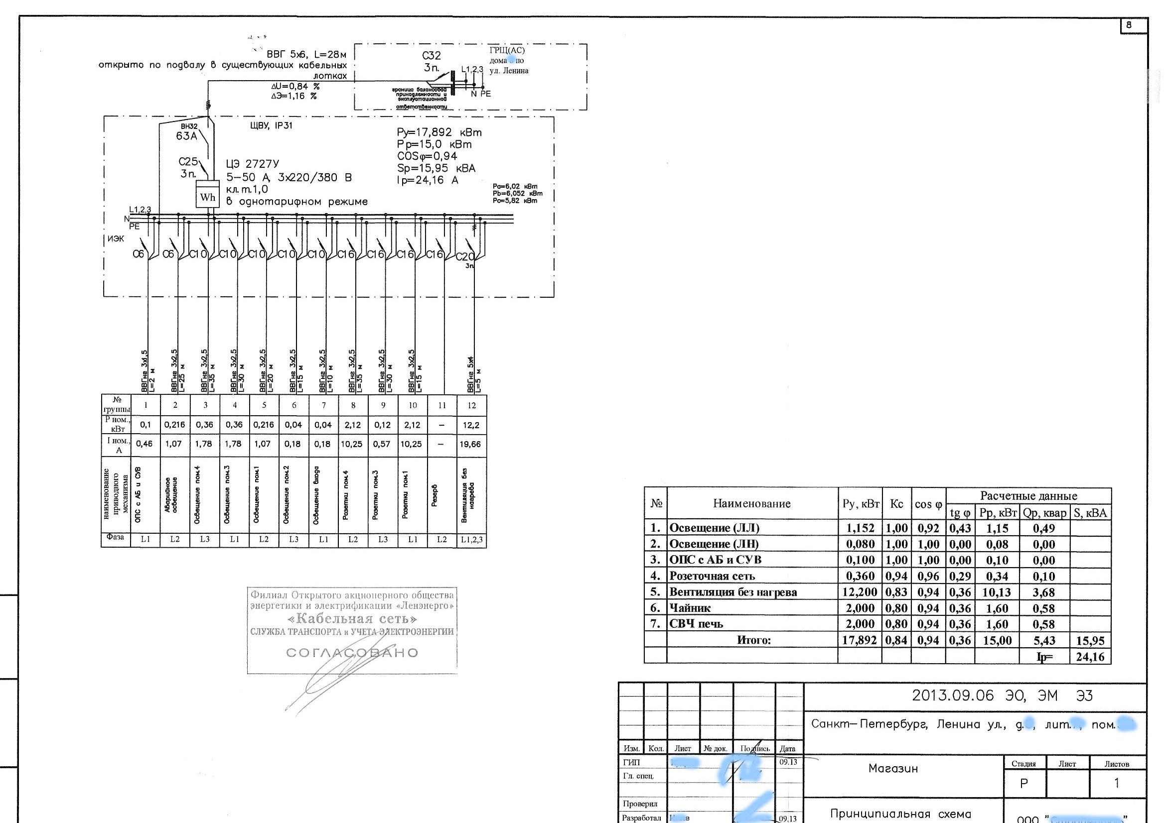 Как сделать однолинейную схему дома
