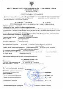 protokol-proverki-znaniy-podkoryitov