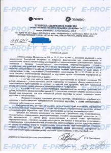 Постановление Правительства РФ от 05.10.2016 № 999